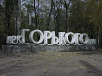 Мелитопольский Парк